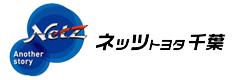 ネッツトヨタ千葉