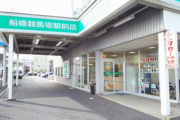 船橋競馬場駅前店>