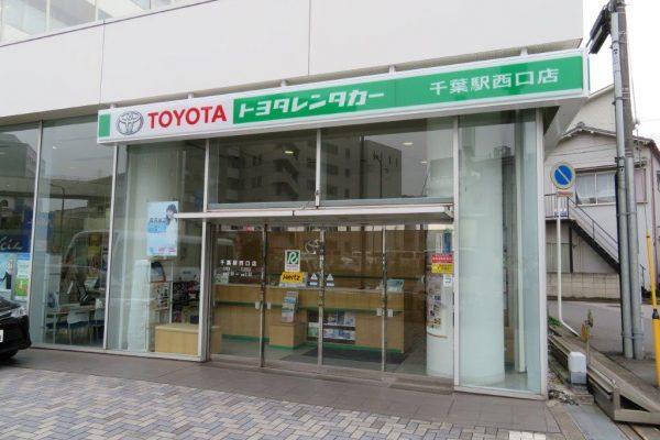 千葉駅西口店>