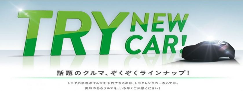 TRY_NEW_CAR