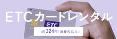 ETCカードレンタル