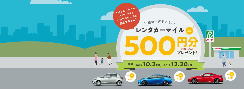 レンタカーマイル500円分プレゼント