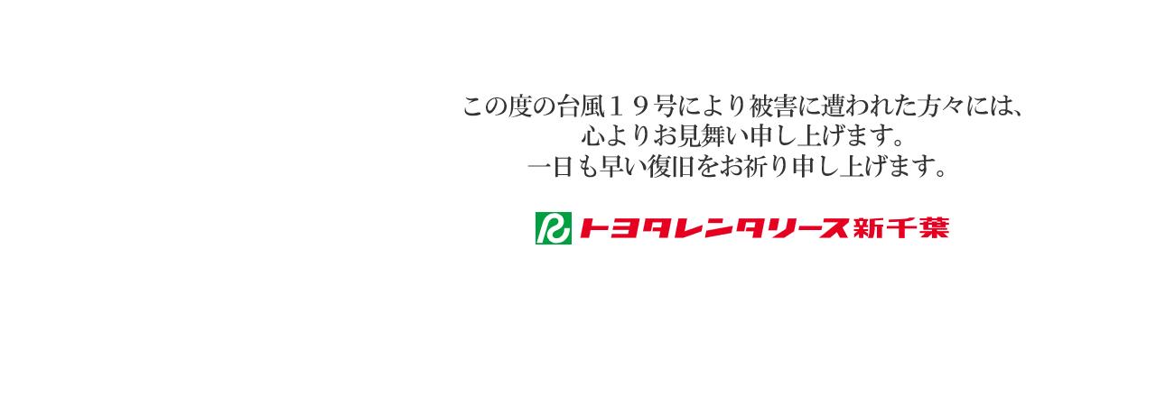 台風19号お見舞いコメント