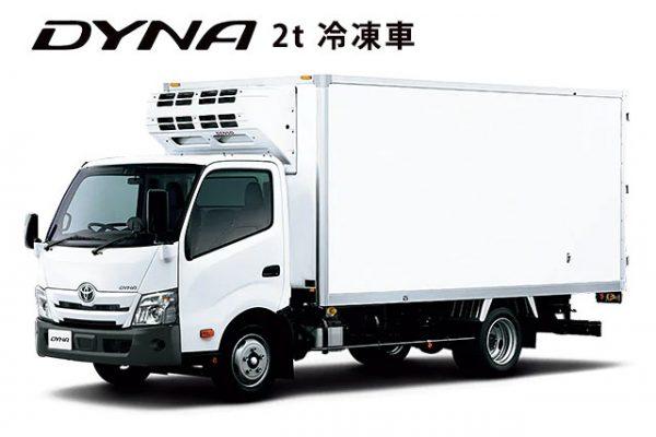 ダイナ2t 冷凍車>