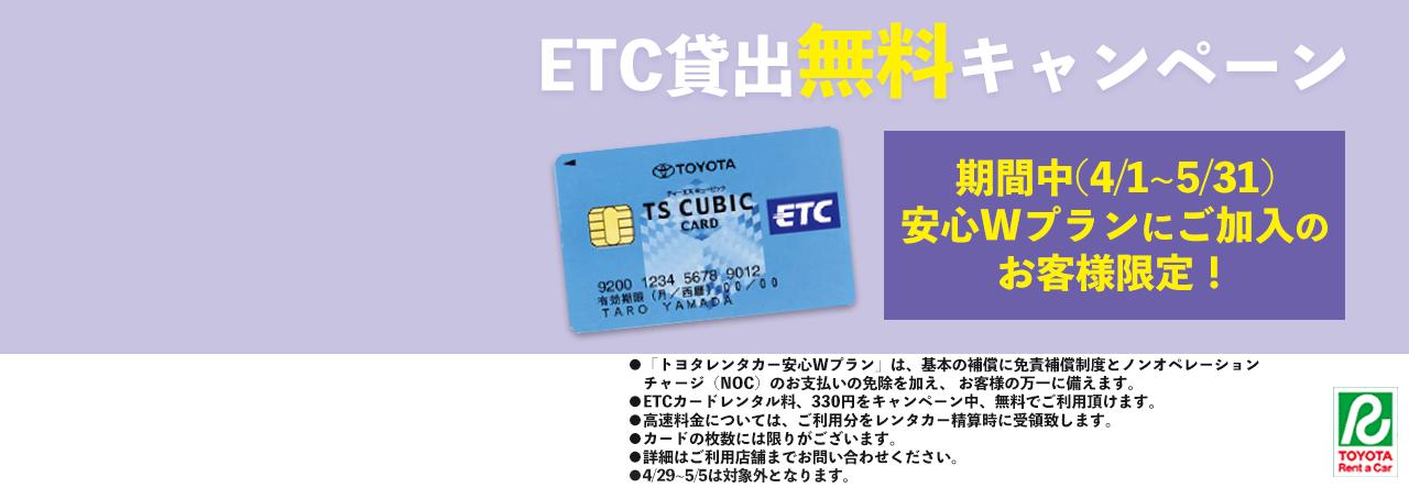 ETC無料キャンペーン
