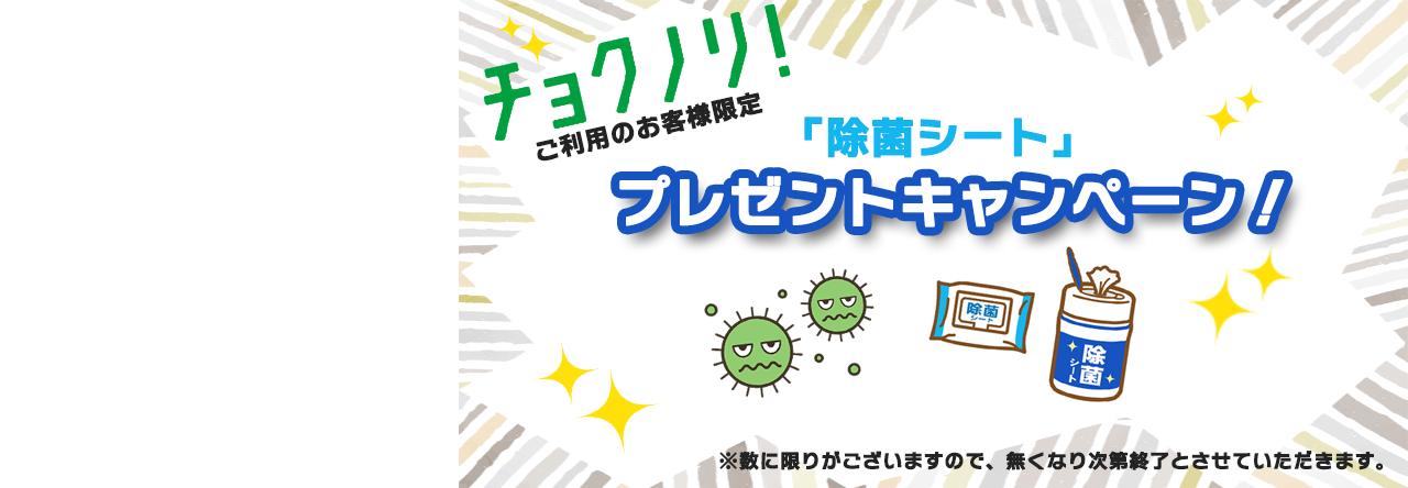 除菌シートプレゼントキャンペーン